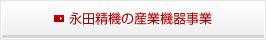 永田精機の産業機器事業
