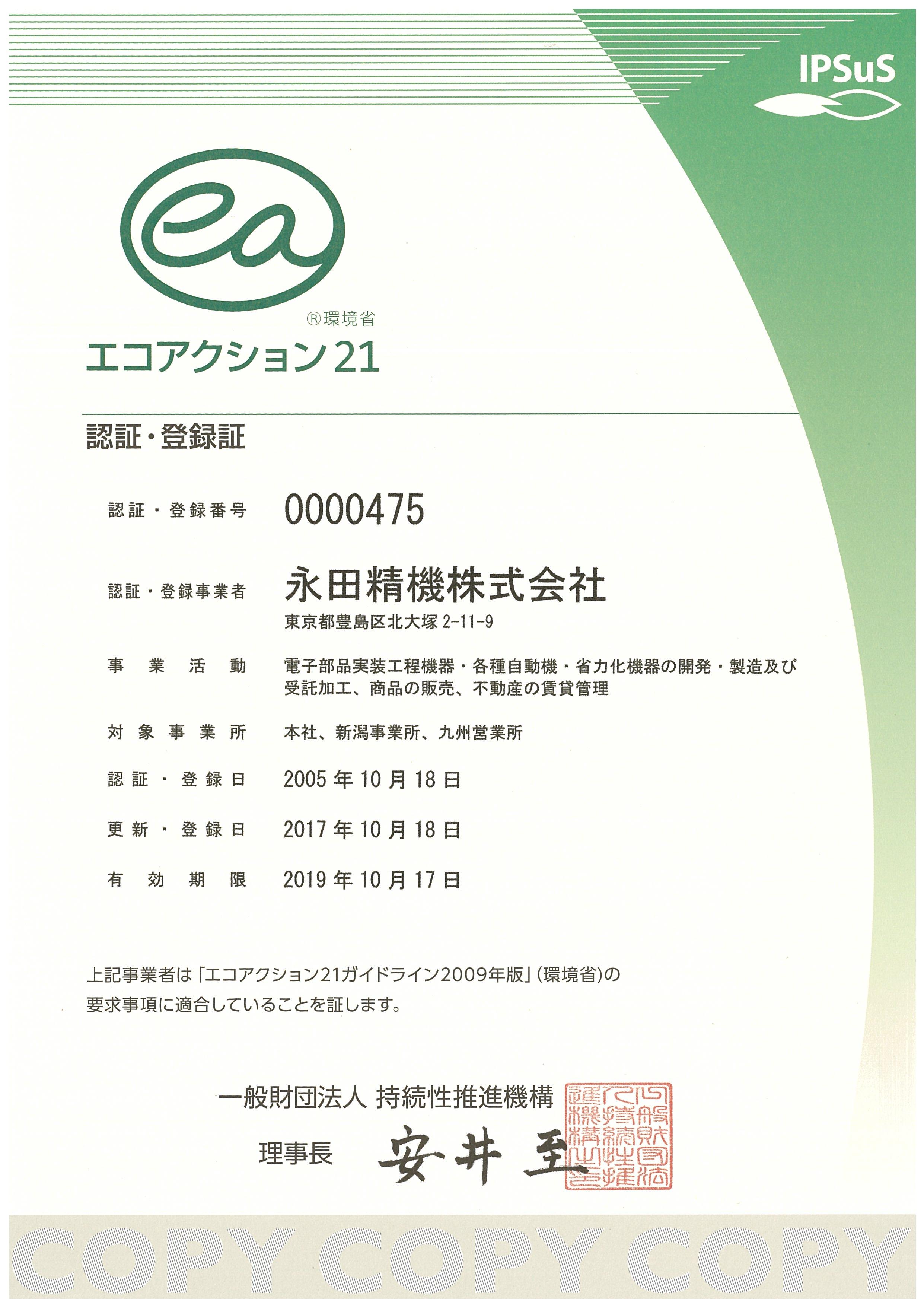 環境活動(エコアクション21)評価プログラム認証取得