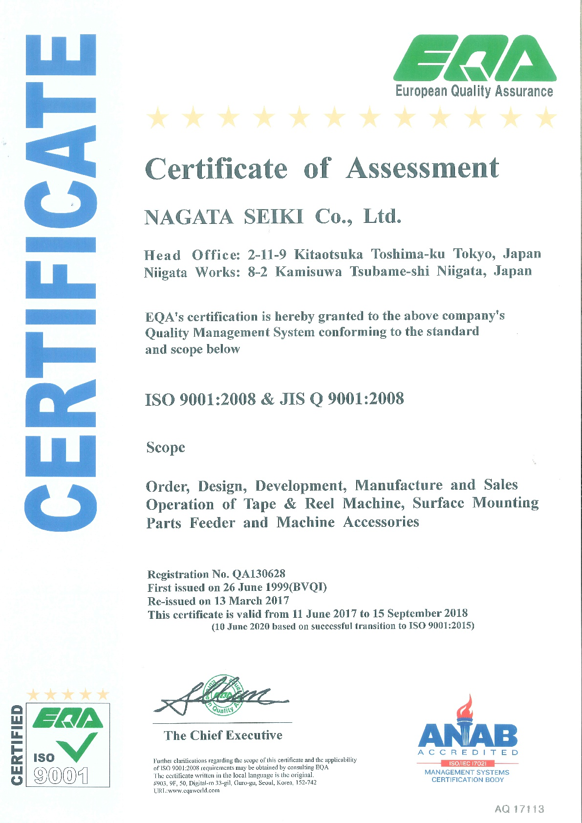 ISO9001認証取得録(ANAB版)