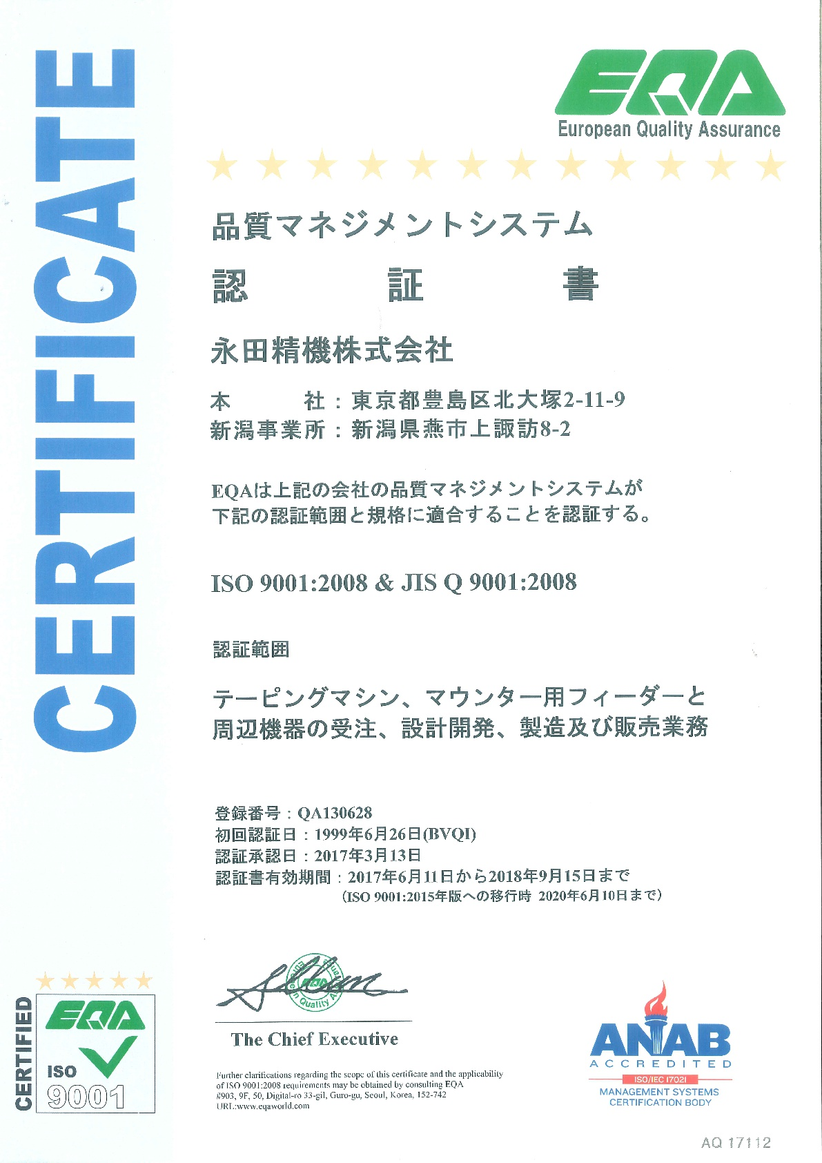 ISO9001認証取得録 ANAB版