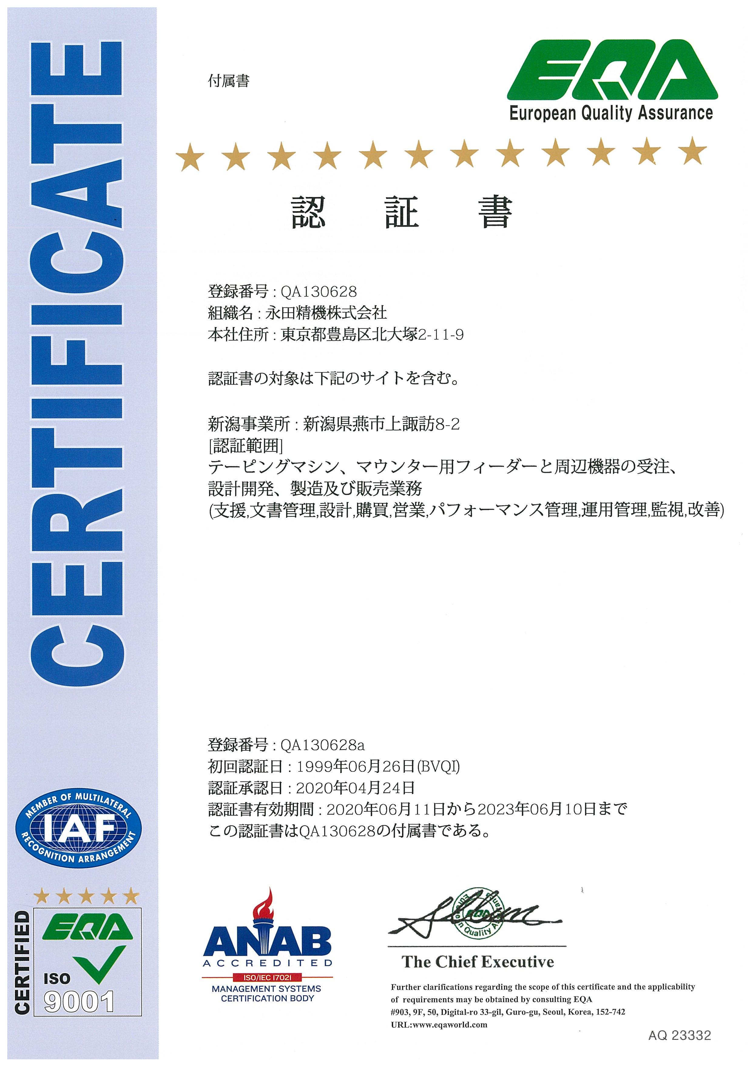 ISO9001認証取得録 ANAB版