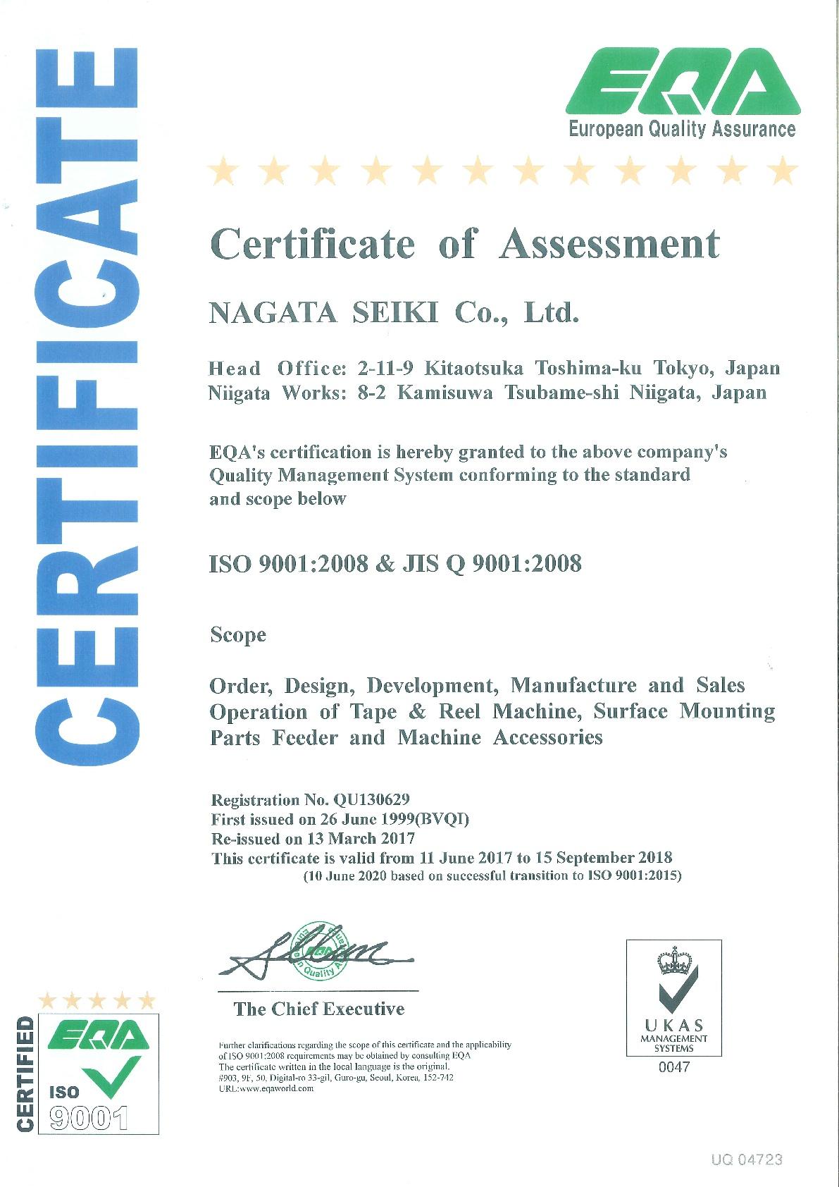 ISO9001認証取得録 UKAS版
