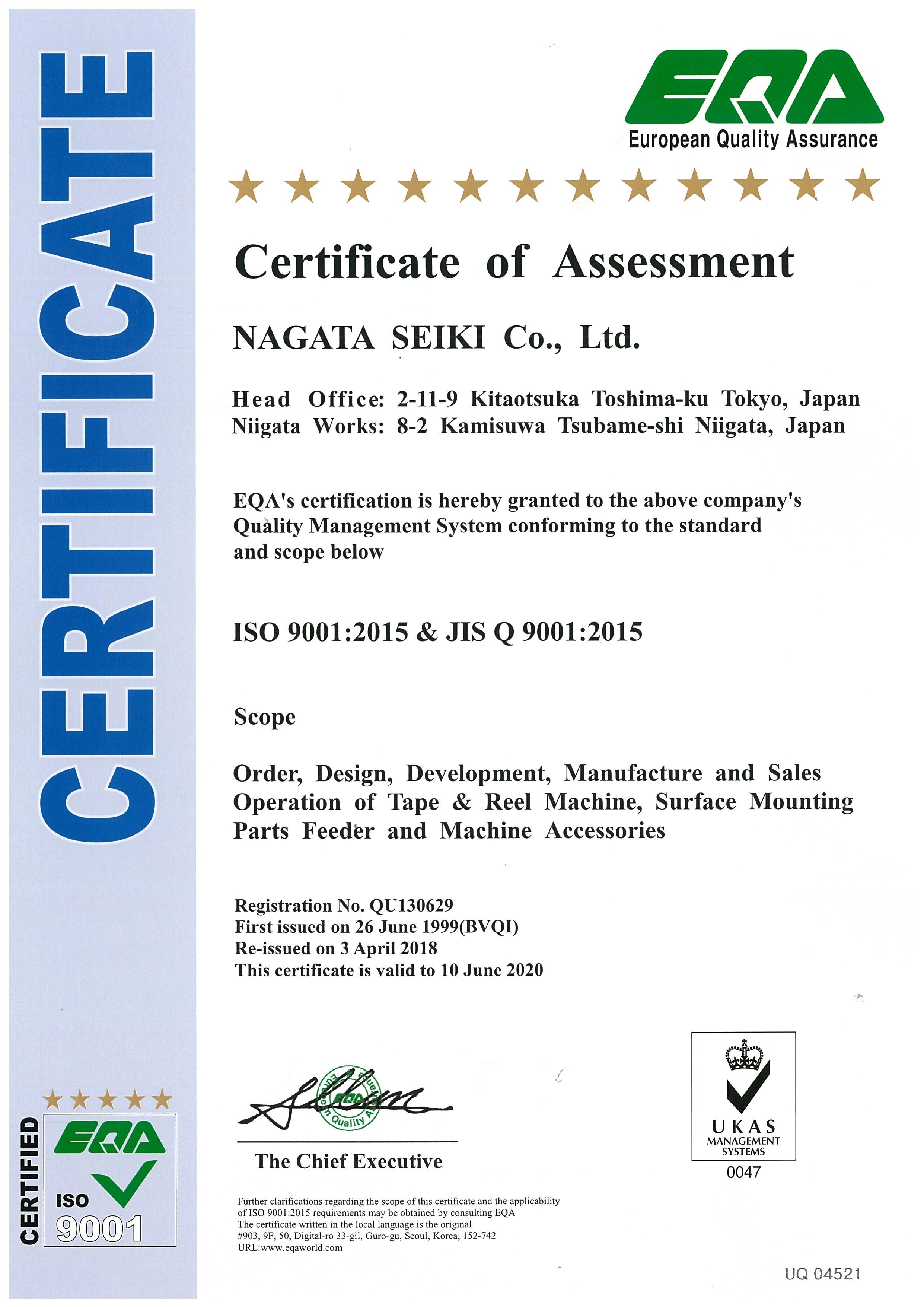 ISO9001認証取得録(UKAS版)