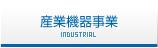 産業機器事業